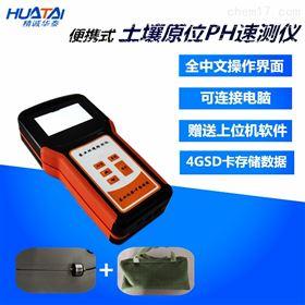 HT-TPH土壤PH速测仪