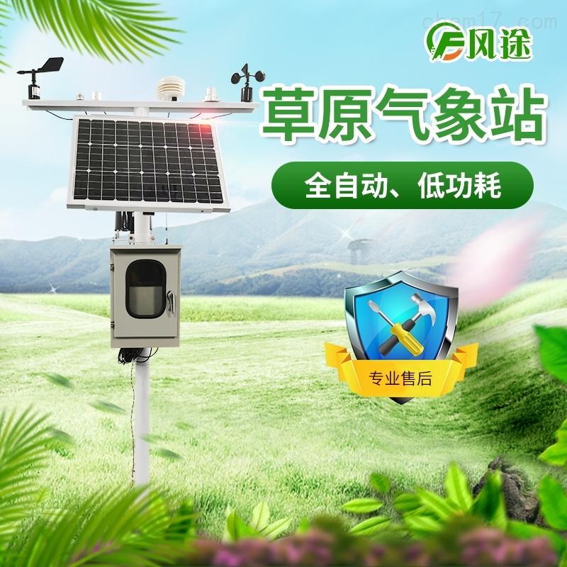 草原生态气象站