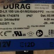 德国杜拉格DURAG火焰检测装置原装进口