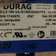 D-LX100UA-G1/M2/0000/PP2德國杜拉格DURAG火焰檢測裝置原裝進口