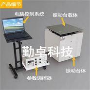 电磁振动台 三轴冲击式震动检测 PSD