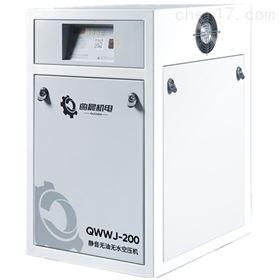 QWWJ-200无油无水静音空压机实验室常用设备