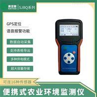 便携式农业环境监测仪SJBQ-2