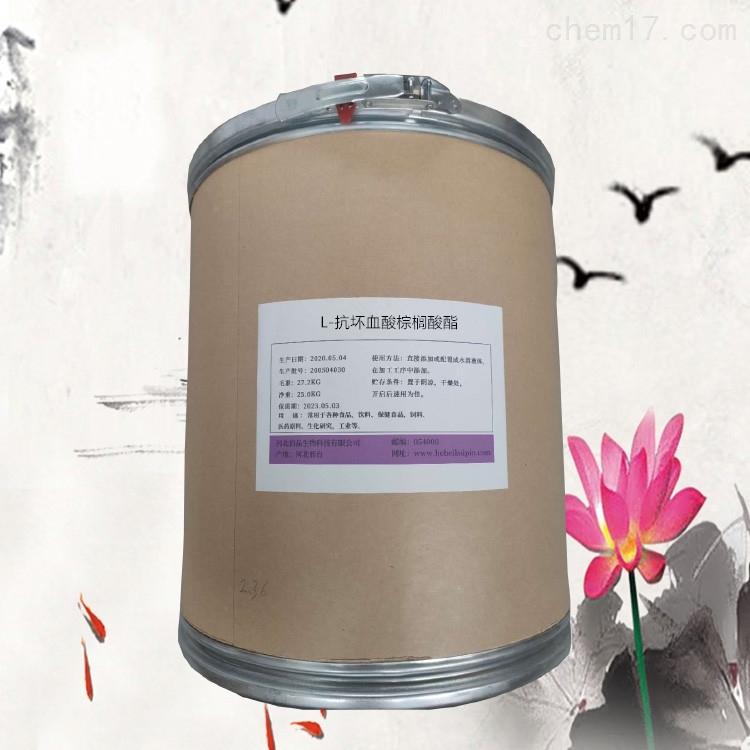 L-抗坏血酸棕榈酸酯工业级 营养强化剂