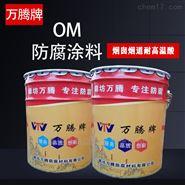 OM-5耐高温施工表面处理规范