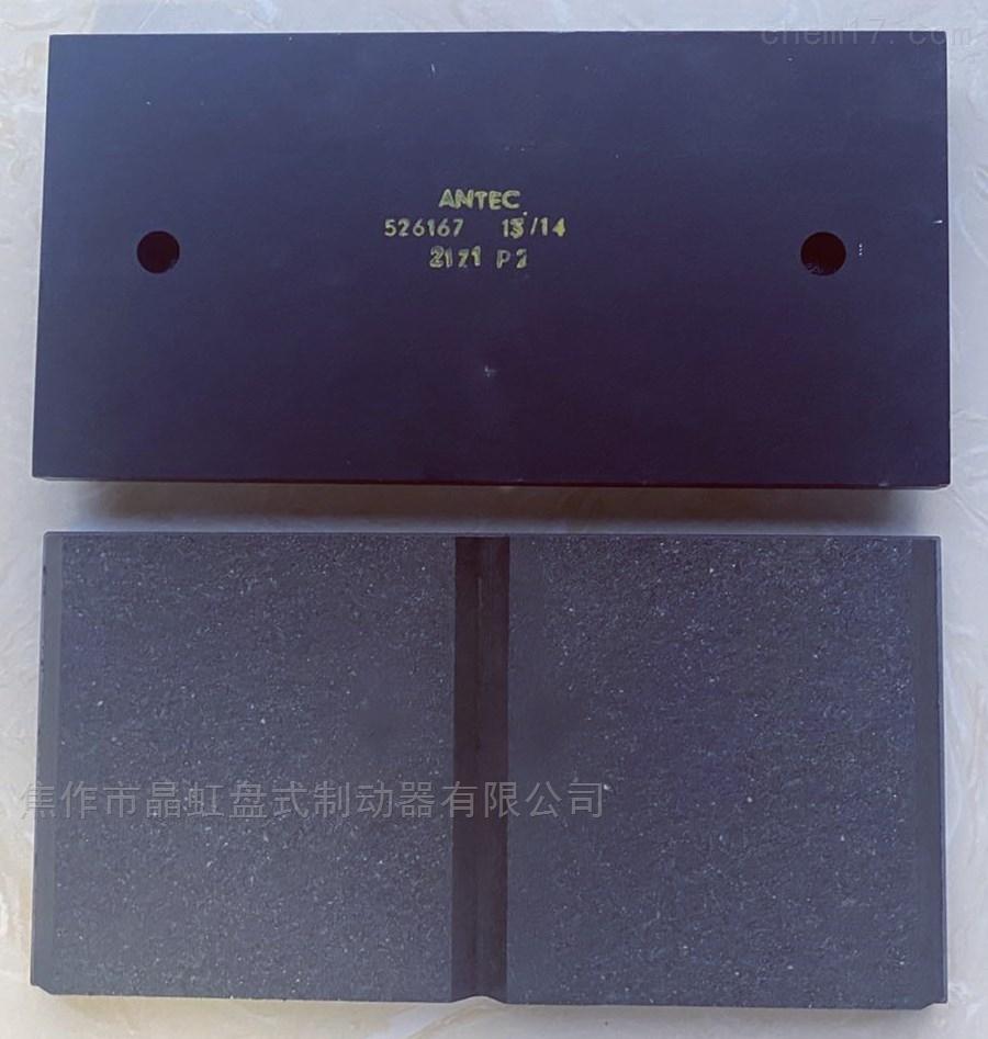 ANTECHE-2-90116偏航刹车片