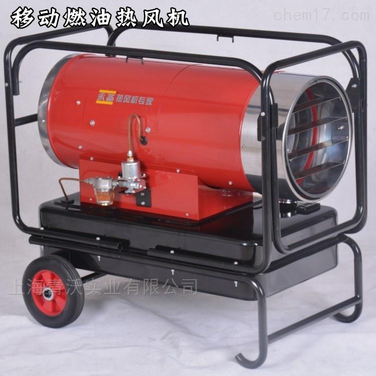 永備可靠靜音燃油熱風機