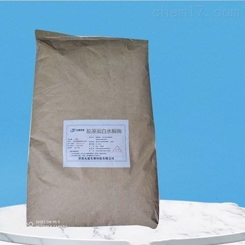 胶原蛋白水解酶酶制剂量大优惠