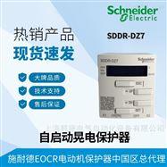 SDDR-DZ7施耐德晃电自启动电机保护器