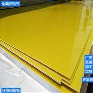 环氧树脂绝缘产品系列  环氧板