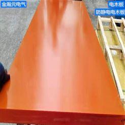 JHY电木板厂家 防静电绝缘板