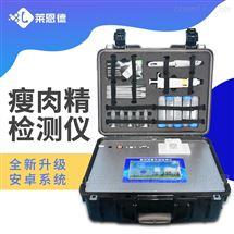 LD-SSJ生猪瘦肉精检测仪