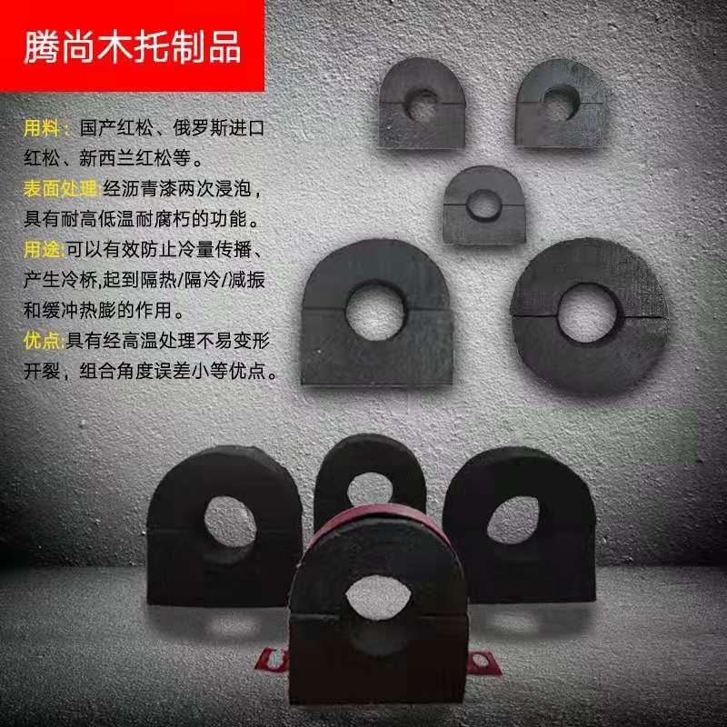 空调木托技术 管道木托资讯防腐木托产品