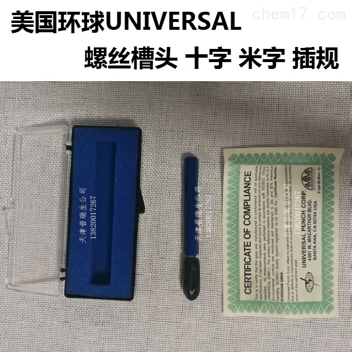 环球螺丝十字槽插规 Universal美国