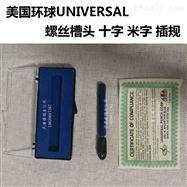 3# 9007-03 4# 9007-04环球螺丝米字槽插规 吻合规 美国 Universal