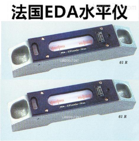 法国EDA水平仪水平尺气泡条式200mm 0.02