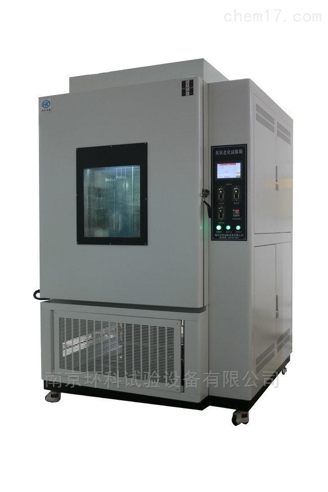 臭氧老化试验箱生产厂家