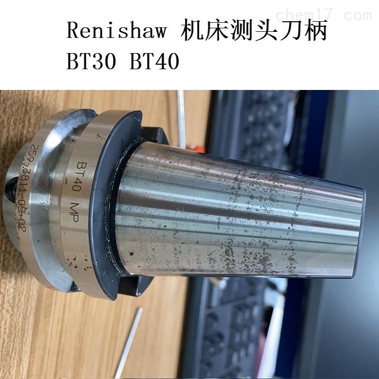 英国 Renishaw 雷尼绍 机床测头 刀柄 BT30