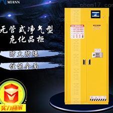 MA4000Y易燃品毒害品安全柜