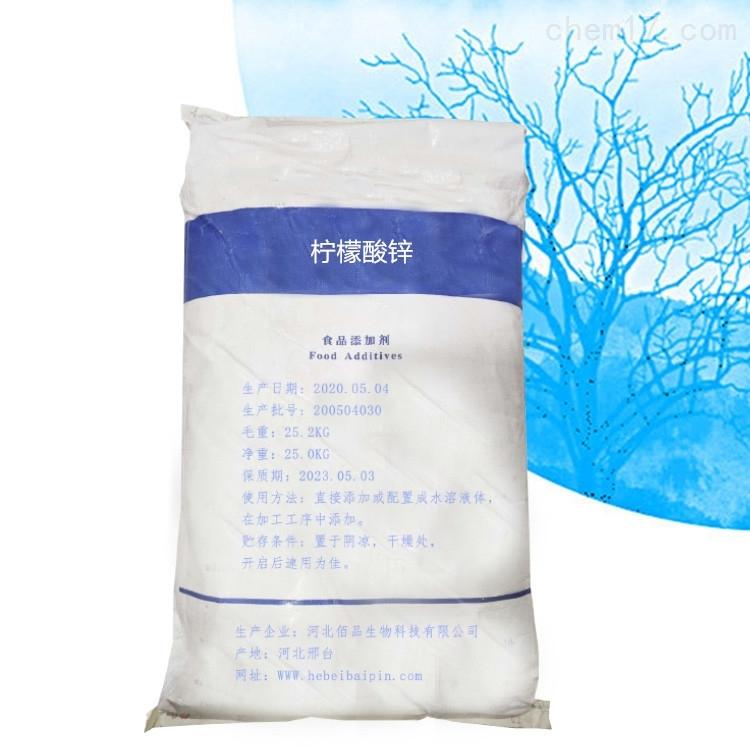 柠檬酸锌化妆品级 营养强化剂