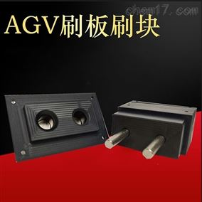AGV15A尾款对插 刷板刷块