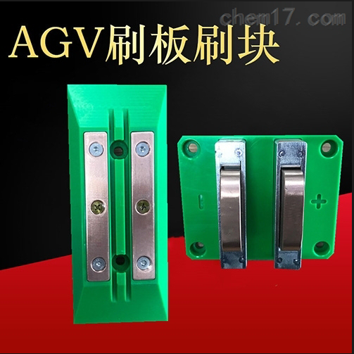 AGV20A充电装置 刷板刷块 充电碳刷