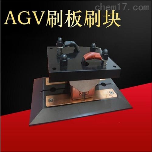 AGV刷板 接触器 集电器 在线充电系统