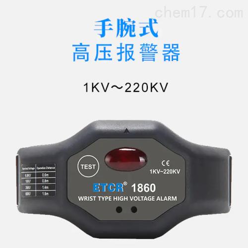 ETCR1860手腕式静电报警器