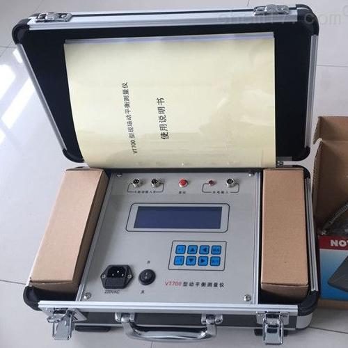VT700动平衡测量仪技术参数