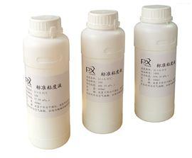 PMX-100标准粘度液