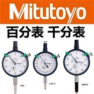 2046S 2109S-10 2046S-60日本 mitutoyo 三丰 指针百分表千分表