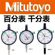 日本 mitutoyo 三丰 指针百分表千分表