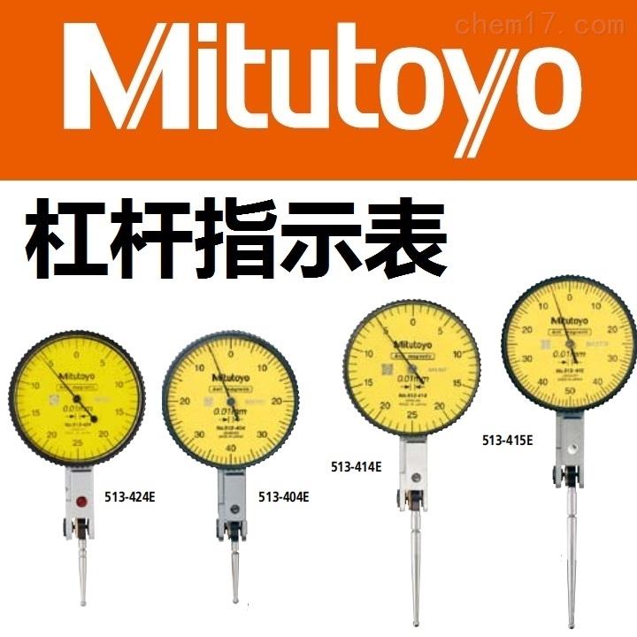 日本mitutoyo 三丰 杠杆指示表百分表千分表