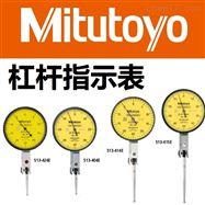 513-404E 513-405E 513-401日本mitutoyo 三丰 杠杆指示表百分表千分表