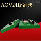 35A AGV自動充電刷板刷塊AGV集電器