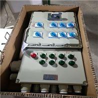 BXMD防爆照明动力检修配电箱厂家