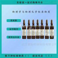 NIM-RM2089四氯乙烯中正十六烷標準溶液 物理化學