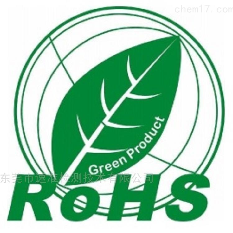 ROHS检测费用是多少?东莞rohs2.0测试机构