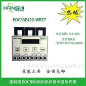 EOCR3E420-WRZ7施耐德原韩国三和EOCR-3E420电动机保护器