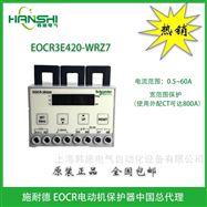 EOCR-3E420三和EOCR总代理EOCR3E420-WR3电动机保护器