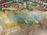 超市保鲜超声波加湿器