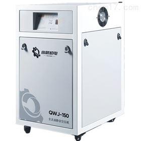 QWJ-150上海曲晨全无油静音箱式空气压缩机厂 QWJ系