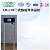 测温仪LB-105在线红外测温门自动检测体温