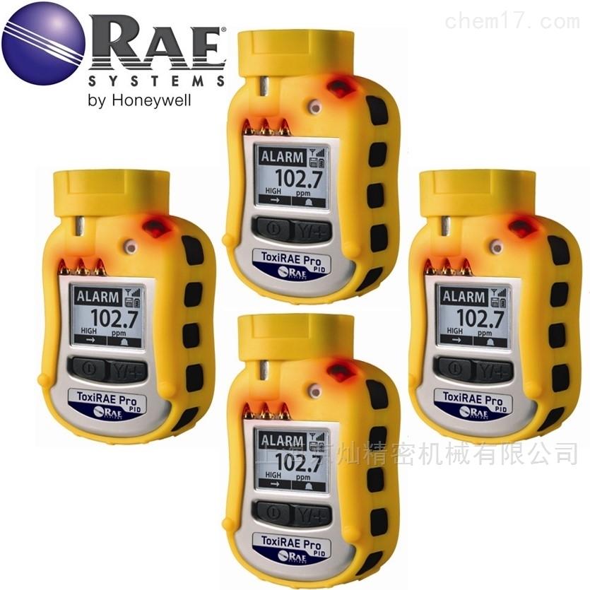 华瑞ToxiRAE Pro PID VOC检测仪PGM-1800