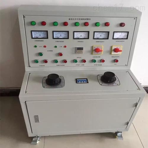 新品高低压开关柜通电试验台专业制作