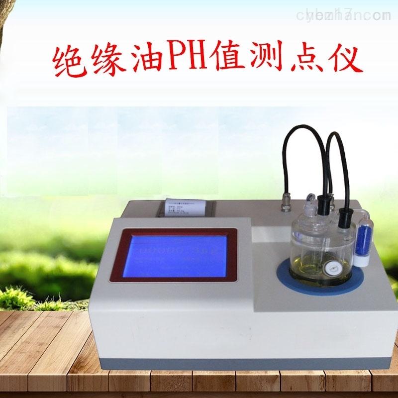 承试四级设备绝缘油PH测定仪