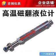 高温磁翻板液位计厂家价格型号 液位变送器