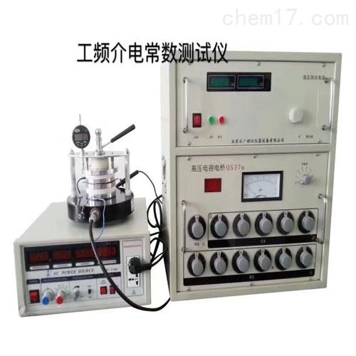 QS-37介电常数损耗试验机