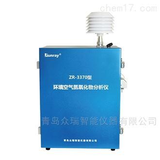 ZR-3370型环境空气氮氧化物分析仪