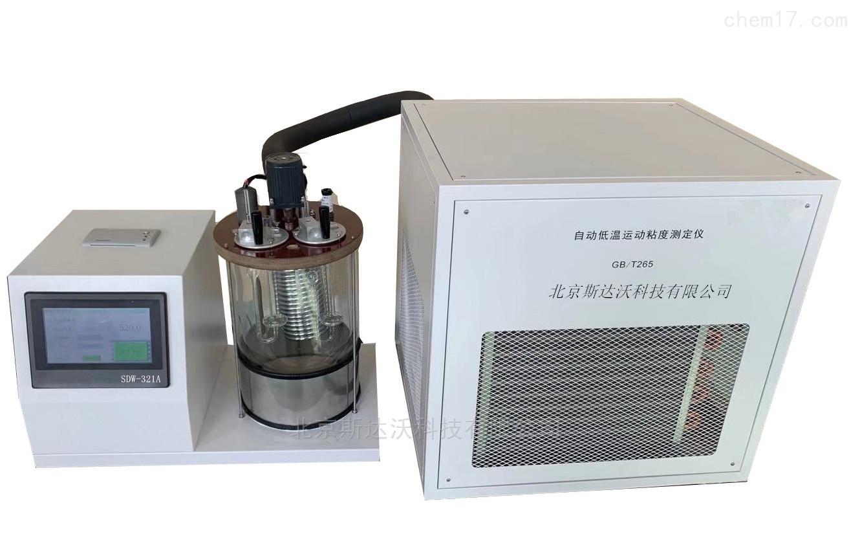 半自动低温运动粘度测定仪